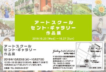 アートスクール セント・ギャラリー作品展 2019