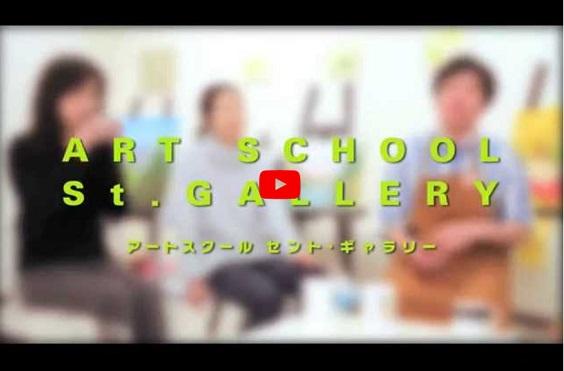 スクール動画