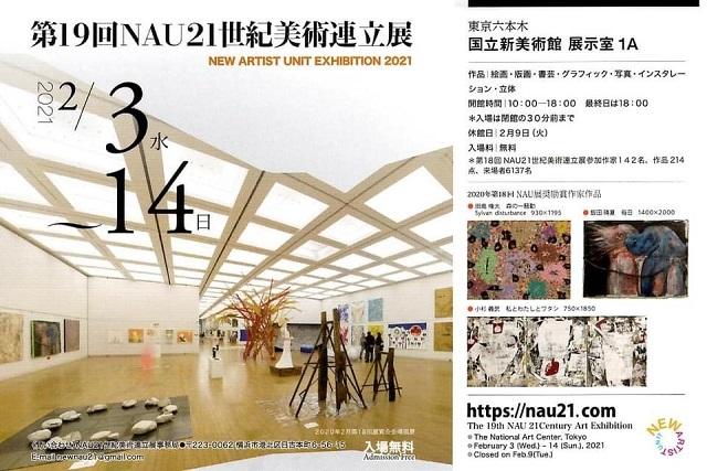 NAU21世紀美術連立展
